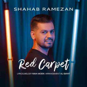 دانلود آهنگ شهاب رمضان به نام فرش قرمز