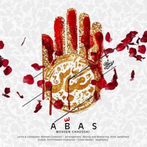 دانلود آهنگ محسن چاوشی به نام عباس