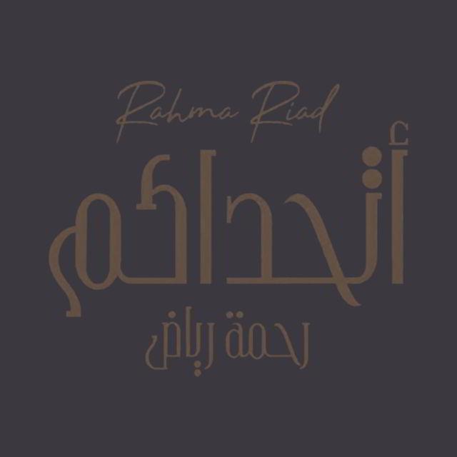 دانلود آهنگ Rahma Riad به نام Athadakom