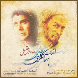 دانلود آهنگ سالار عقیلی به نام جهانگردی سعدی
