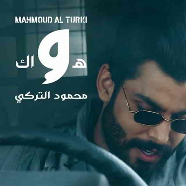 دانلود آهنگ Mahmoud Al Turki به نام Hawak